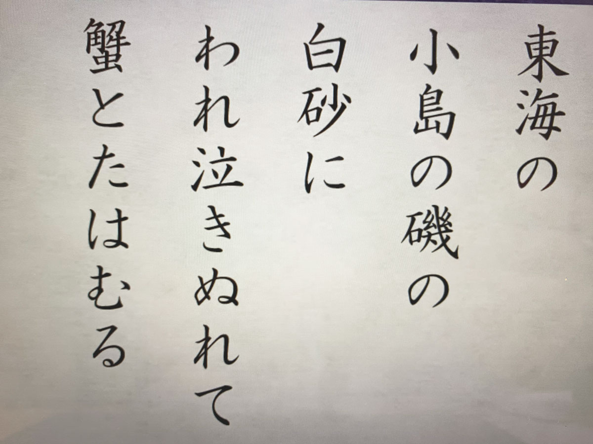 Japanese Tanka Poetry