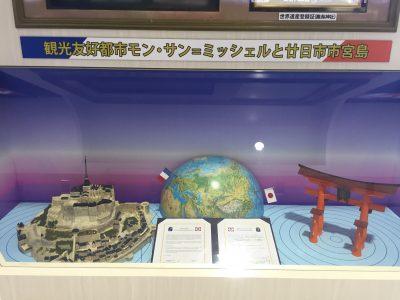 Île de Miyajima 宮島